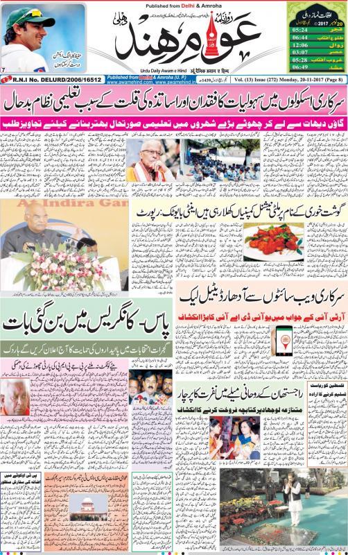 Awam-E-Hind Delhi Urdu
