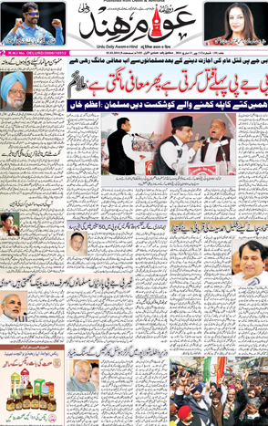 Awam-E-Hind Amroha Urdu
